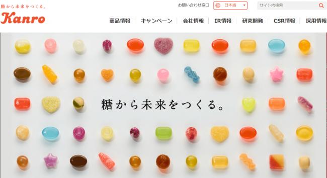 株式会社カンロのホームページの画像