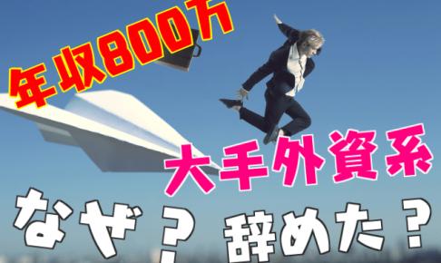 サラリーマンが紙飛行機からジャンプしている