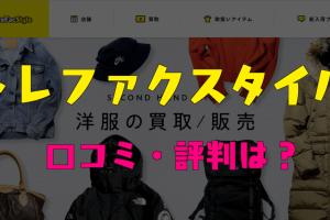 トレファクスタイルの口コミ・評判の記事のアイキャッチ画像