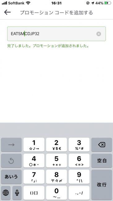 ウーバーイーツのアプリ画面