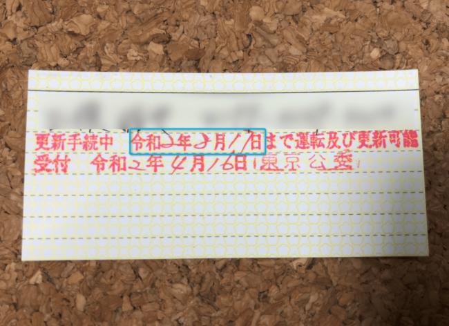 シール(運転免許証裏面備考欄補助用紙)