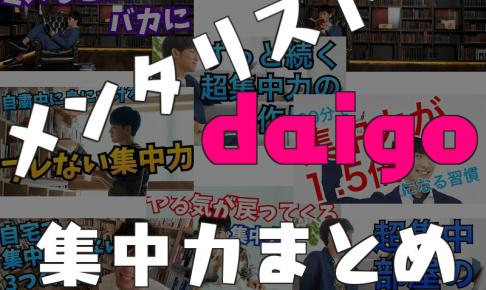 メンタリストdaigoの集中力に関するブログ記事のアイキャッチ画像