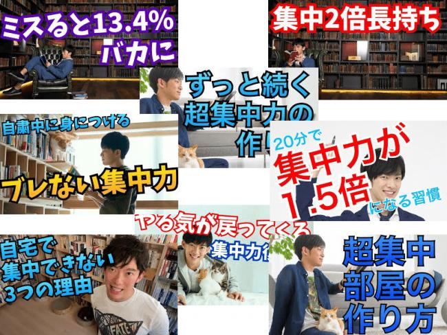 メンタリストdaigoのYouTube動画の集中力に関する動画のサムネ一覧