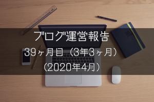 ブログ運営報告2020年4月-min